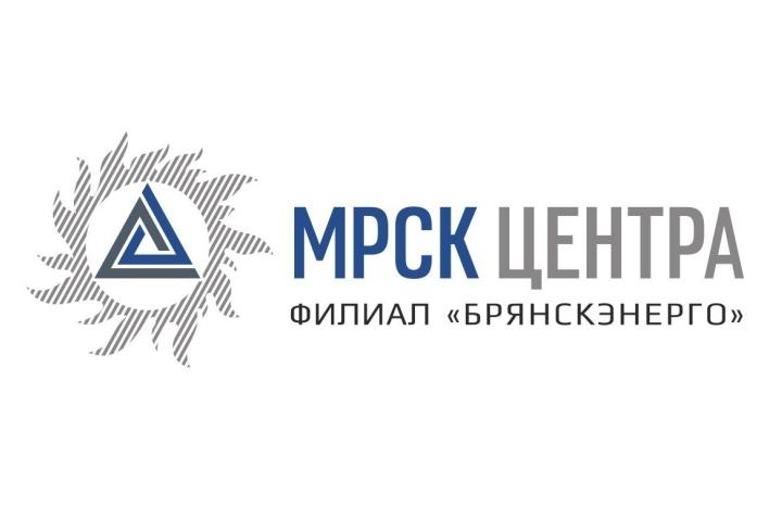 Филиал ПАО «МРСК Центра» — «Брянскэнерго»