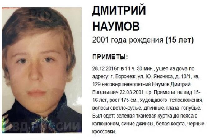 ВВоронеже пропал 15-летний ребенок
