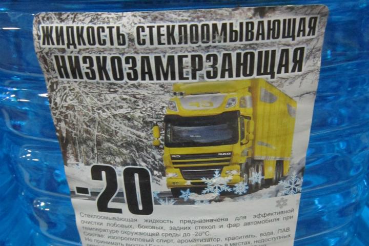 Подмосковный Роспотребнадзор предупредил водителей о«фантомных» производителях стеклоомывающих жидкостей