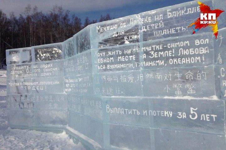 «Ледяная библиотека чудес» открылась вИркутской области