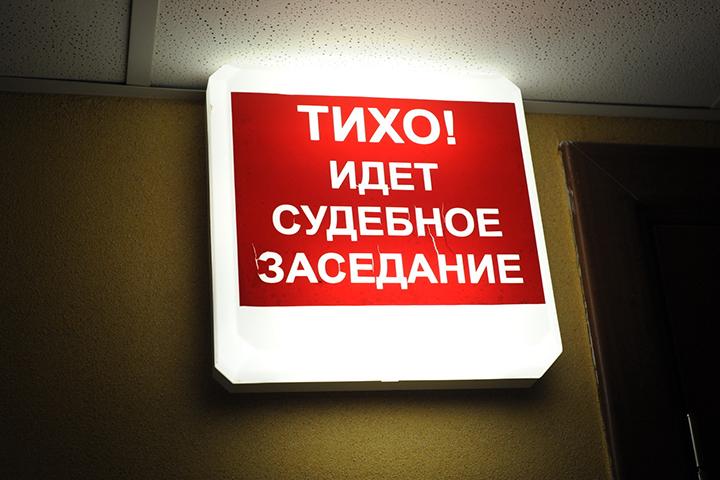 ВХабаровском крае будут судить банду, напавшую на бизнесмена