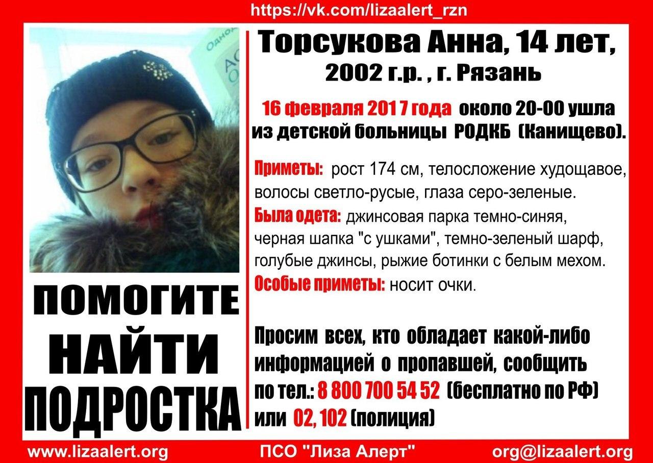Пропавшая 14-летняя рязанка находится в столице России - следствие