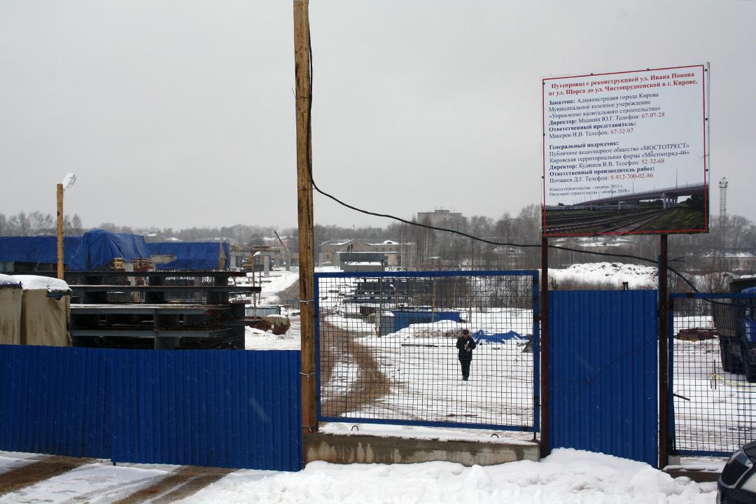 ВКирове финансирование путепровода возрастет до1 млрд руб.