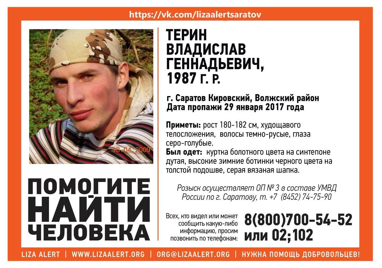 ВСаратове пропал без вести Денис Православнов