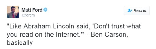«Как говорил Авраам Линкольн, не верьте тому, что читаете в интернете, - по сути, Бен Карсон». Фото: скриншот с аккаунта @fordm в Twitter