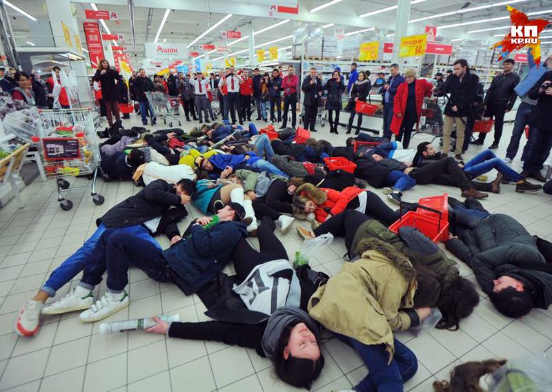 Покупатели российских супермаркетов «упали замертво», выступая против роста цен Фото: Евгения ГУСЕВА