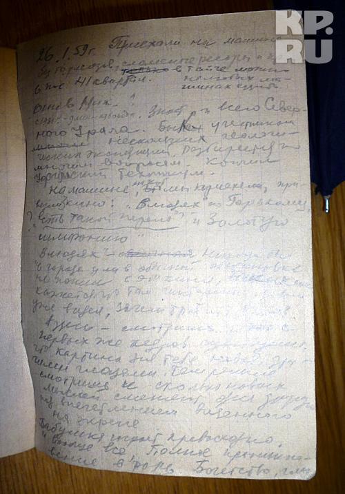 26 января 1959 года. Дневник Юрия Юдина. Больше полувека он хранил его в тайне