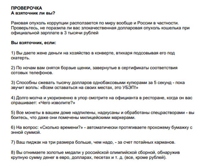 """Фрагмент из материала на сайте """"КП"""" от 4 марта 2002 г."""
