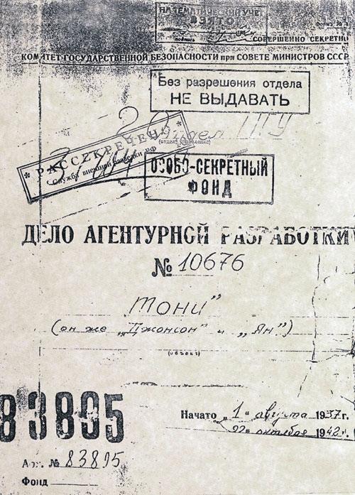 Московское досье на Виндзоров.