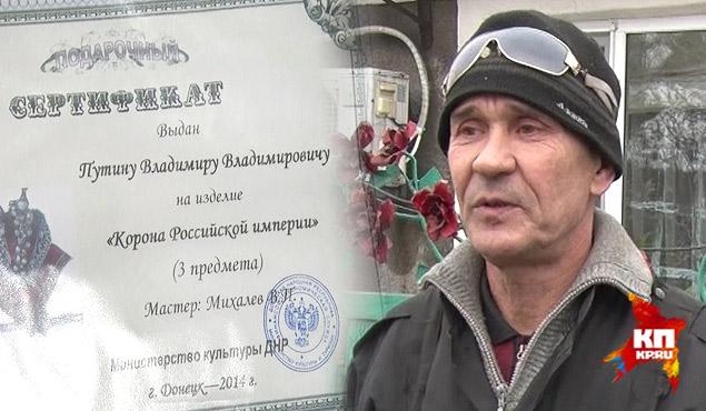 ФОТО: КП-ДОНБАСС