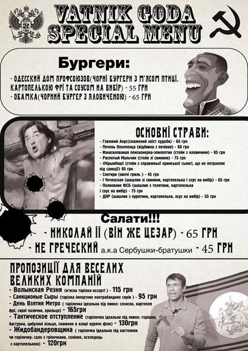 Гости, уже отведавшие блюд из специального меню - бургеров «Одесский дом профсоюзов» с мясной тарелкой-ассорти «Волынская резня»