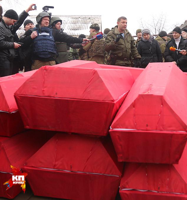 """Захарченко о погибших: """"Перед вами лежат люди, отдавшие жизнь за бредовые идеалы."""" Фото: Александр КОЦ, Дмитрий СТЕШИН"""