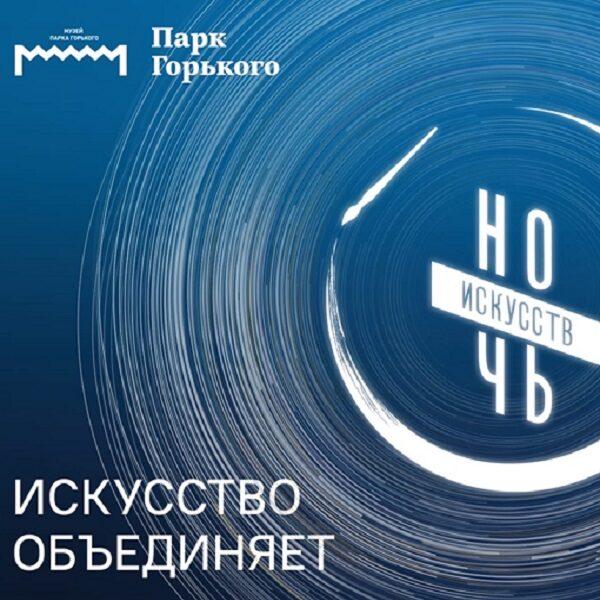 Ночь искусств в Парке Горького