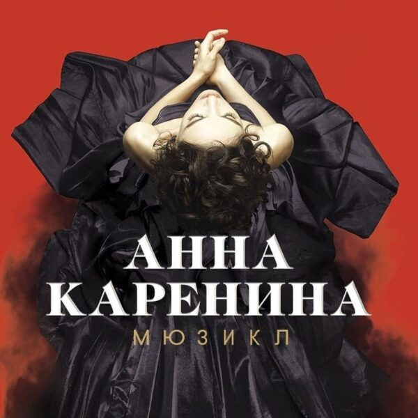 Мюзикл «Анна Каренина» в Театре оперетты