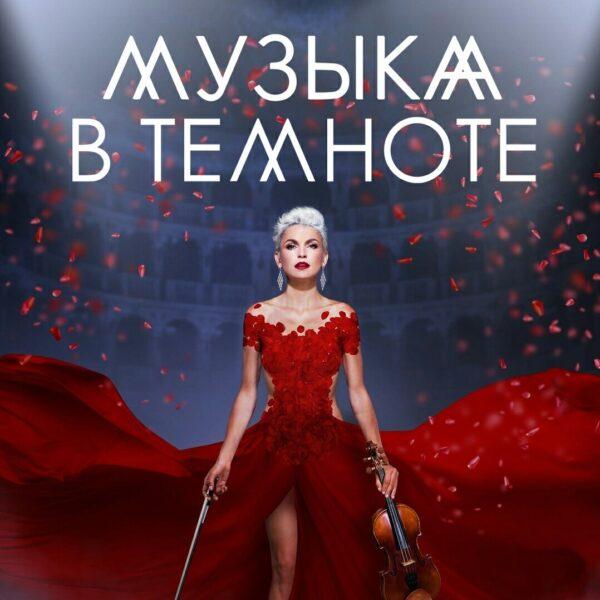 Шоу «Музыка в темноте» с Евгенией Зимой