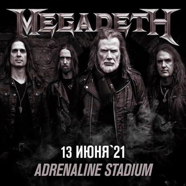 Концерт «Megadeth» 13 июня