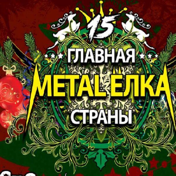 Главная Metal-Ёлка страны