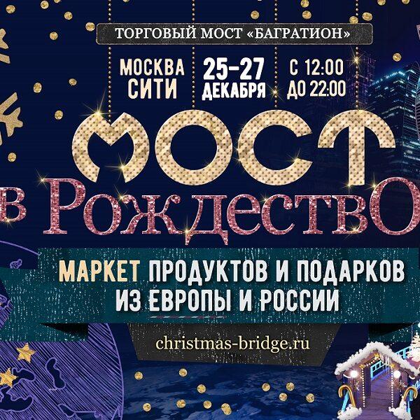 Ярмарка-маркет «Мост в Рождество»