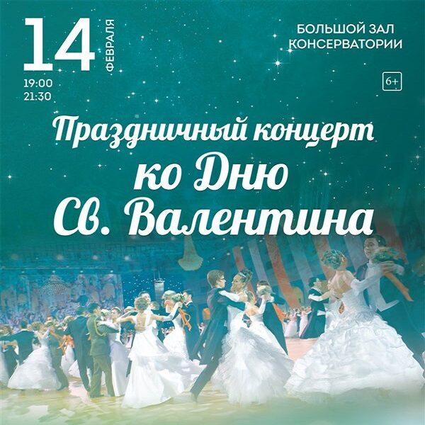 Праздничные концерты в День влюбленных в Консерватории