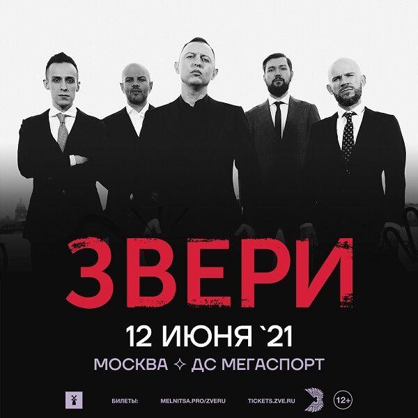 Концерт группы «Звери» 12 июня