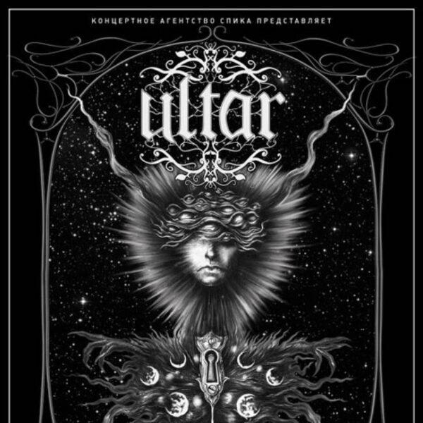 Концерт группы ULTAR