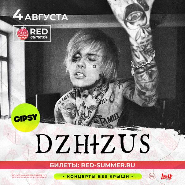 Концерт рэпера DZHIZUS