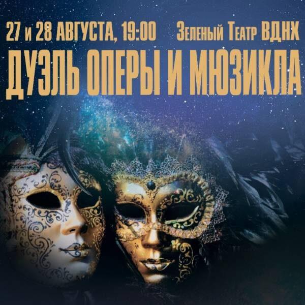 Концерт «Дуэль оперы и мюзикла» на ВДНХ