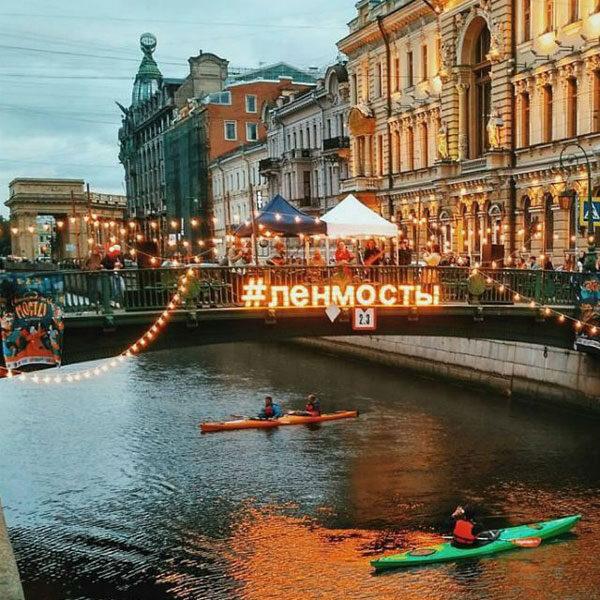 Фестиваль Ленинградские мосты