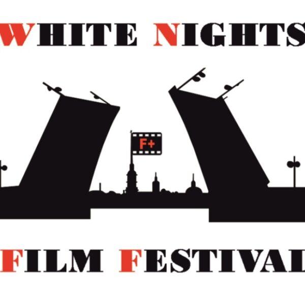 Международный кинофестиваль White Nights Film Festival