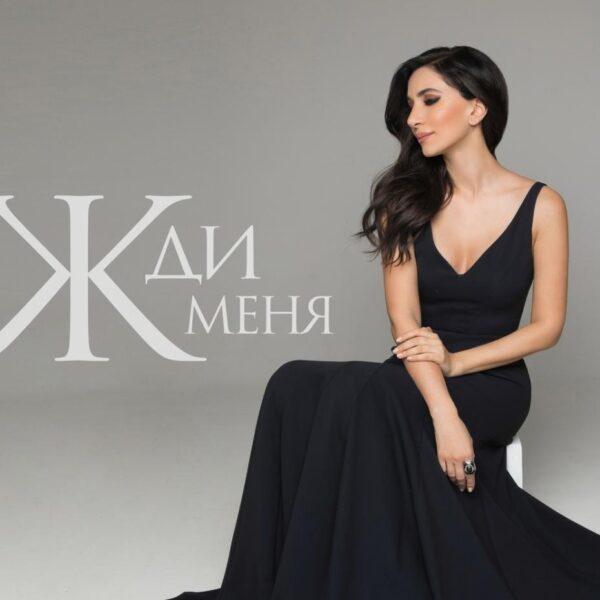 Концерт Зары: программа «Жди меня»