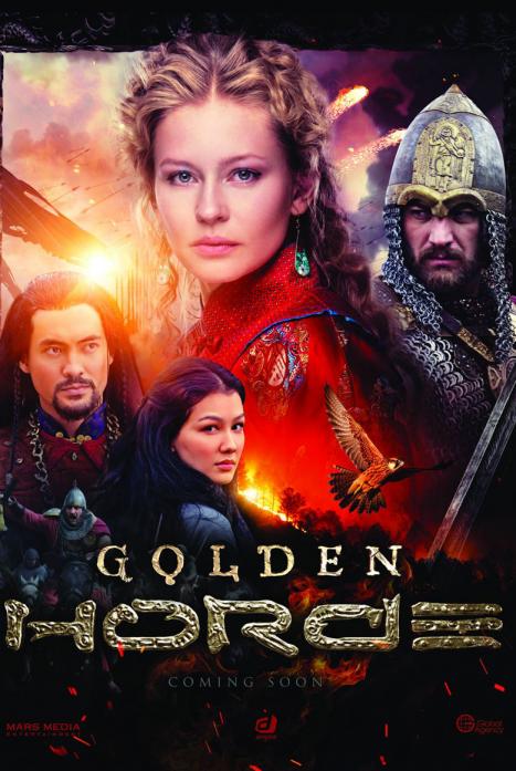 Золотая Орда