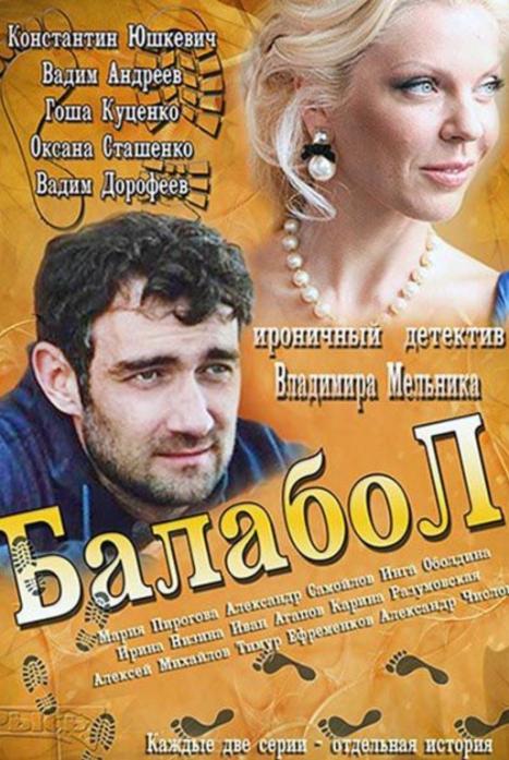 Балабол