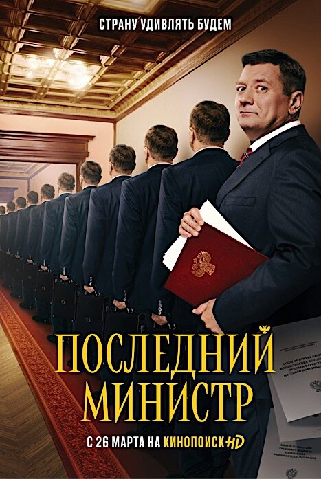 Последний министр