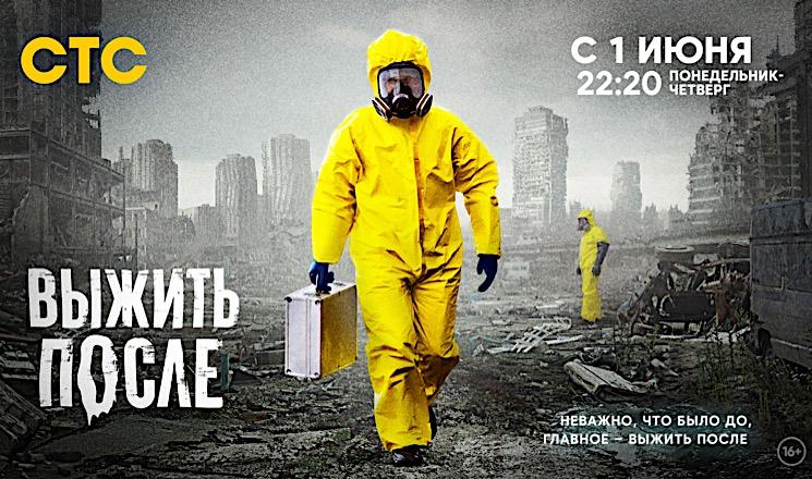 Сериал «Выжить после» выходит 1 июня на СТС