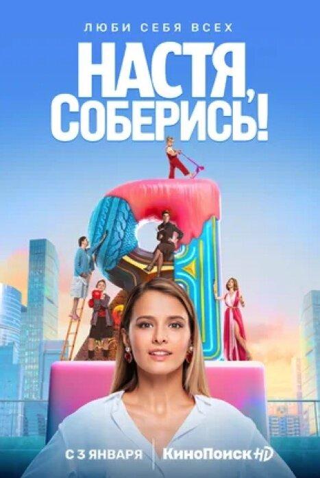 Настя, соберись 1 сезон