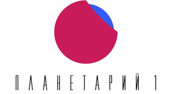 лого планетарий 1