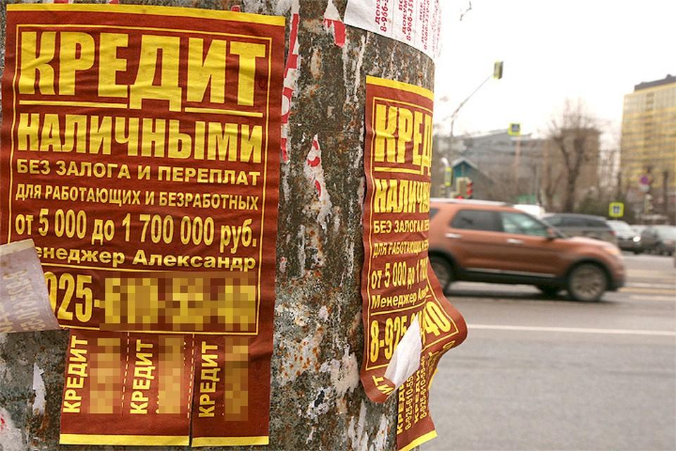 Объявление о микрокредите, миллионы подобных которому расклеены по всей стране.