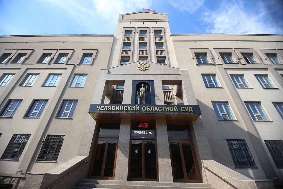 подойдут челябинский облсуд официальный сайт силу Тельцов выражают