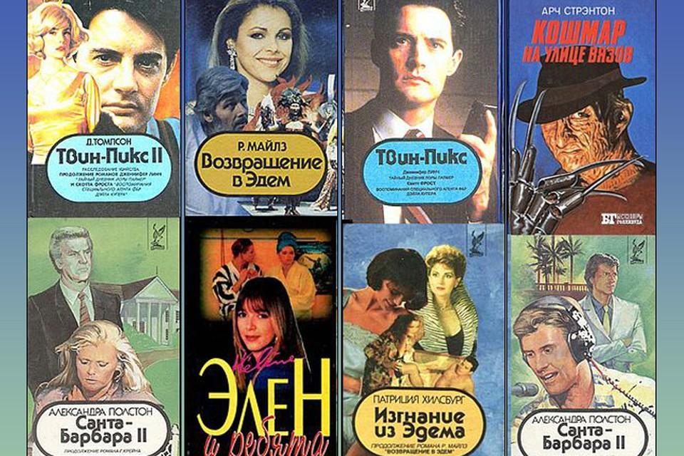 Миллионные тиражи импровизаций на темы популярных сериалов раскупали на всем постсоветском пространстве. Фото: личный архив