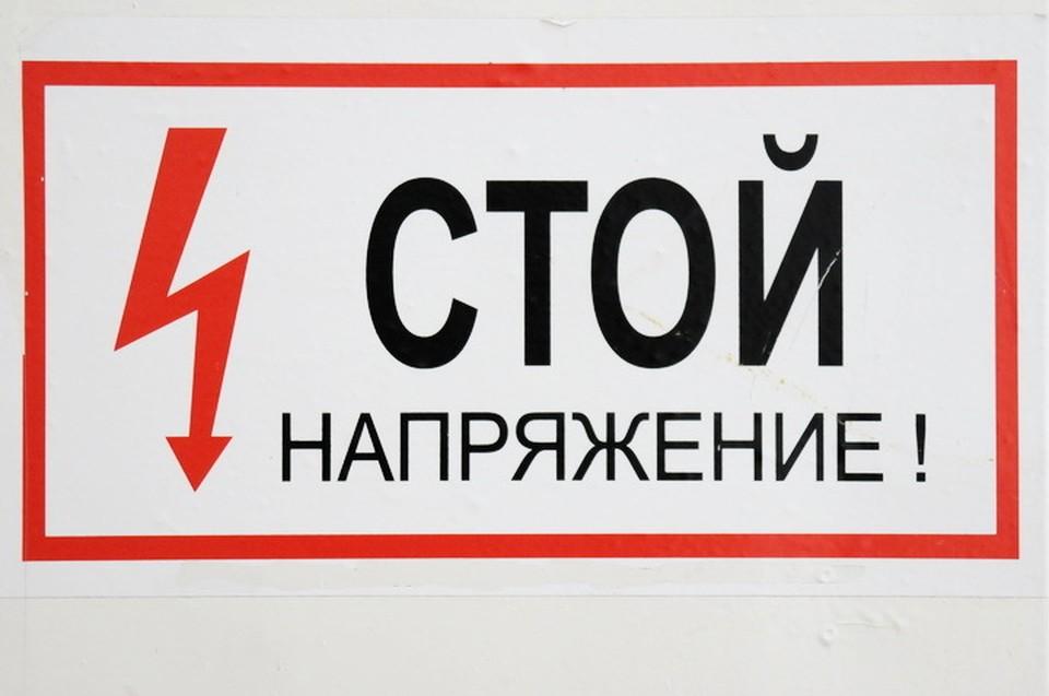 На подстанции в Ленинском районе Новосибирска сегодня, 8 сентября, в 10.40 ударом тока от высоковольтного провода погиб 20-летний парень.