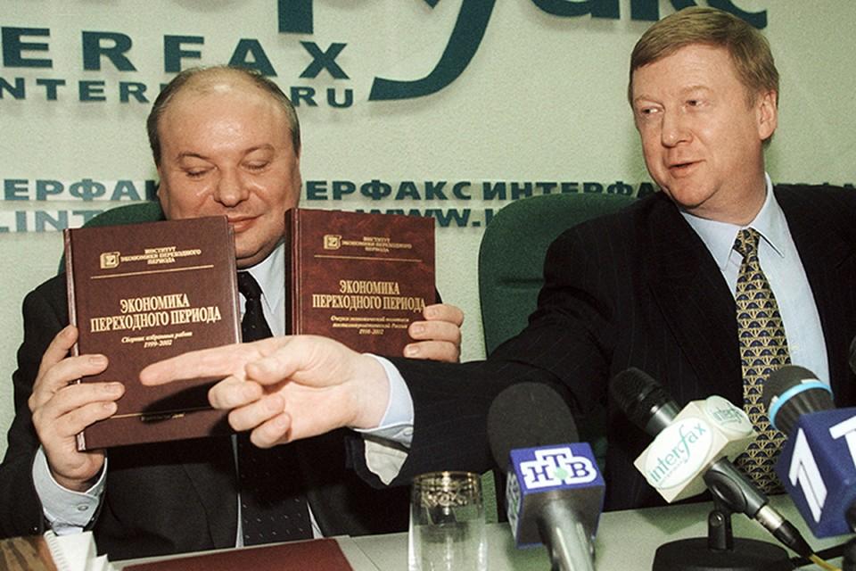 Гайдар и Чубайс – архитекторы российского квазикапитализма. Фото Бориса Кавашкина (ТАСС)