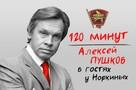 Алексей Пушков: США могут отправить на Украину наступательное вооружение