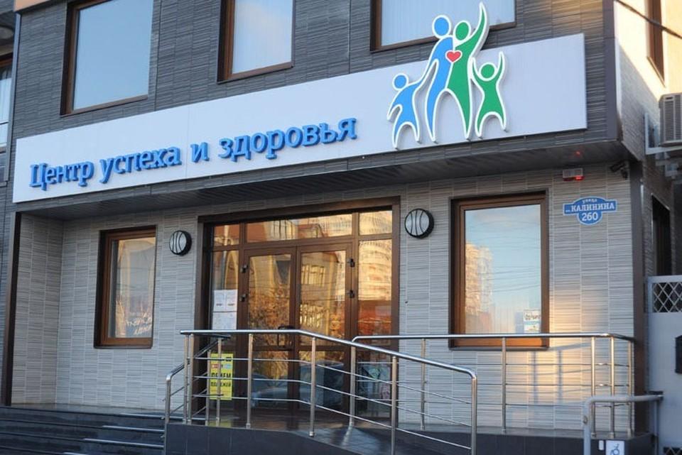В клинике «Центр успеха и здоровья» подберут оптимальное лечение