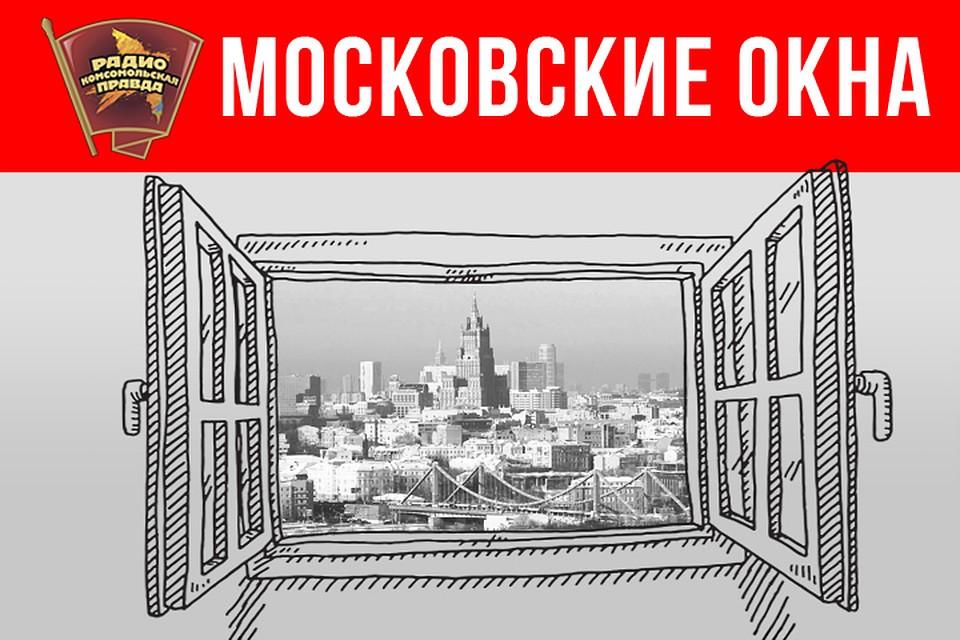 Мелодия московские окна скачать бесплатно