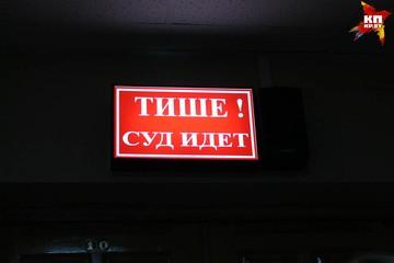 Суд по делу священника Киреева: потерпевшие находятся под особой защитой