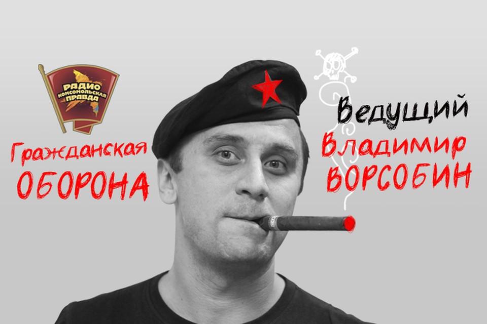 Владимир Бортко предложил изменить закон о конституционном собрании. Нужно ли переписывать Конституцию?