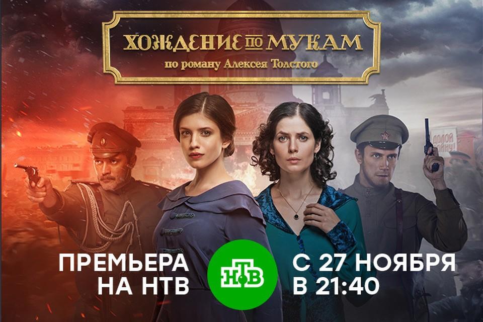 К 100-летию Октябрьской революции на НТВ вышла экранизация великого романа Алексея Толстого «Хождение по мукам»