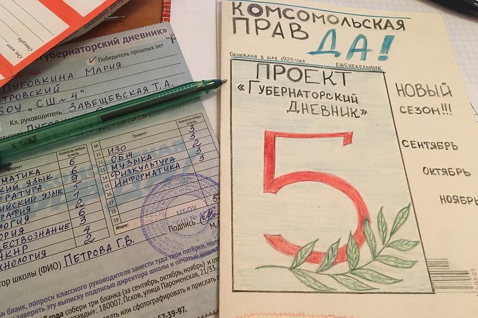 дневник погоды на ноябрь пенза