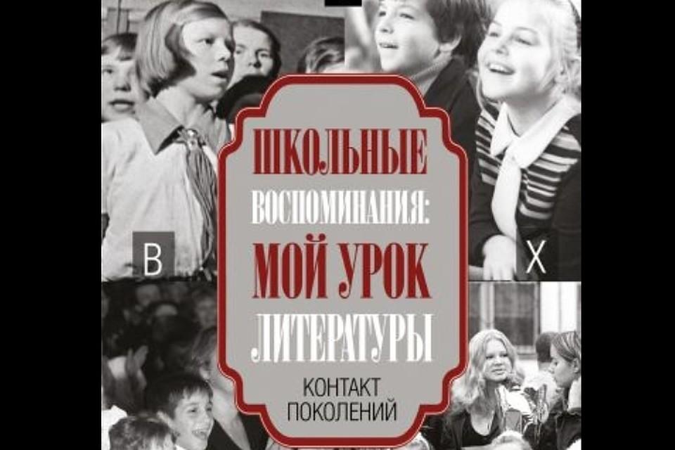 Известные российские писатели с охотой вспомнили о своих школьных годах