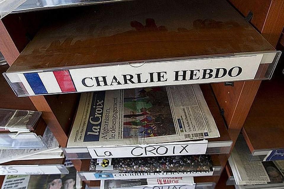 Издание Charlie Hebdo известно своими провокационными карикатурами